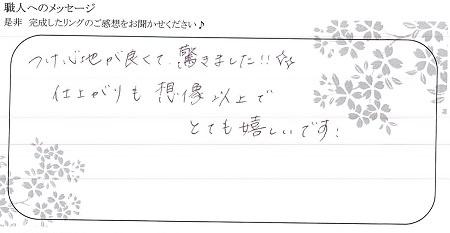 20080101木目金の結婚指輪_E005.jpg