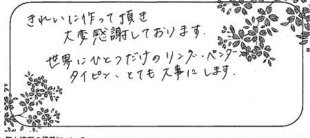 20080102木目金の結婚指輪_Q004.jpg