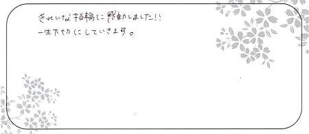 20080102杢目金屋の結婚指輪_Z005.jpg