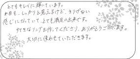 20080103杢目金の結婚指輪_006.jpg