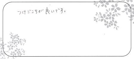 20080103杢目金屋の結婚指輪_Z005.jpg