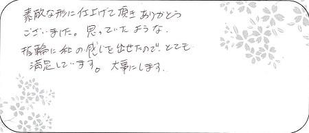 20080203木目金の結婚指輪_U004.jpg