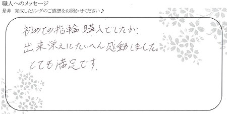 20080301木目金の婚約指輪_U002.jpg