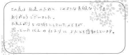 20080301木目金の結婚指輪_F005.JPG