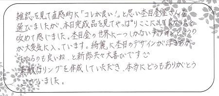 20080301木目金の結婚指輪_G (5).jpg