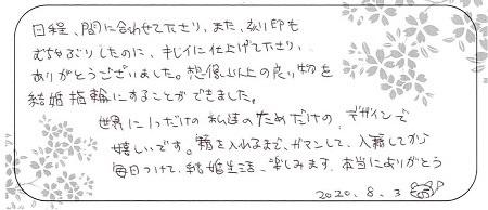20080301木目金の結婚指輪_LH004.jpg