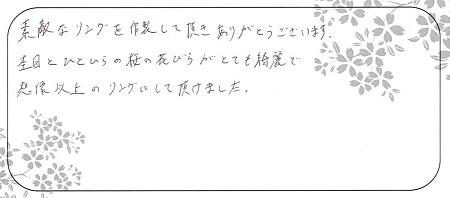 20080701木目金の婚約指輪_G002.jpg