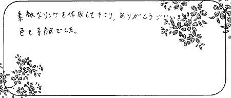 20080701杢目金屋の婚約指輪_Q005.jpg