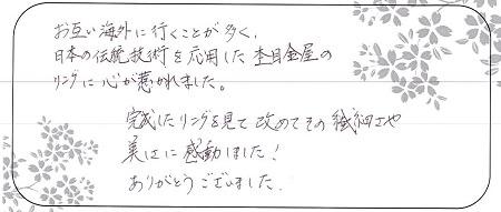 20080702木目金の婚約・結婚指輪_G005.jpg