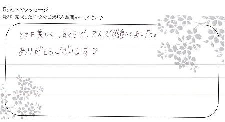 20080801木目金の結婚指輪_E004.jpg