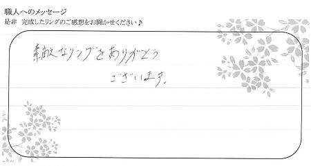 20080802木目金の結婚指輪_E002.jpg