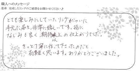 20081001木目金の結婚指輪_E003.jpg
