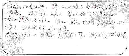 20081301木目金の結婚指輪_A004.jpg