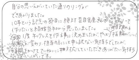 20082001木目金の十周年記念指輪_002.jpg