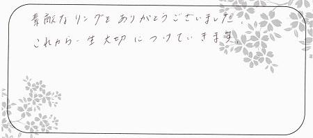 20082201木目金の結婚指輪_H005.jpg