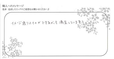 20082301木目金の結婚指輪_003.jpg