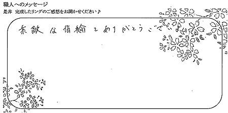 20082301木目金の結婚指輪_D005.jpg