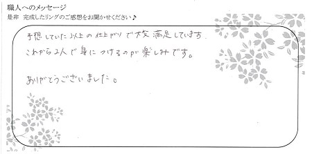 20082302木目金の結婚指輪_D005.jpg