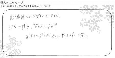 200830杢目金屋の結婚指輪_005.JPG