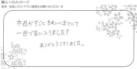 20083101木目金の結婚指輪_U004.jpg