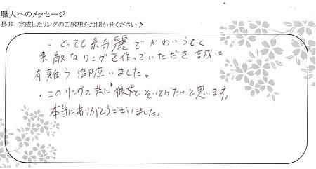 20090101木目金の結婚指輪_E004.jpg
