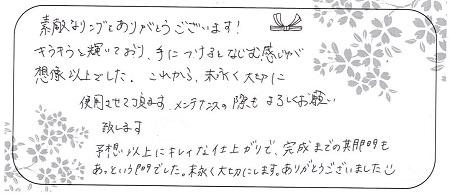 20090201木目金の結婚指輪_LH04.jpg