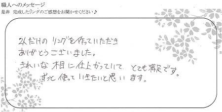 20090301木目金の婚約指輪結婚指輪_K005.jpg
