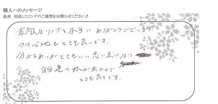 20090301木目金の結婚指輪_002.jpg
