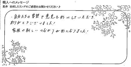 20090501木目金の結婚指輪_J005.jpg
