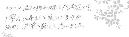 20090501木目金の結婚指輪_U004.jpg