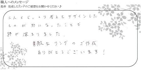 20090501木目金の結婚指輪_K004.jpg