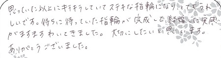 20090502木目金の婚約指輪結婚指輪_U001 (5).jpg