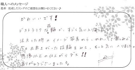20090601木目金の婚約指輪_E002.jpg