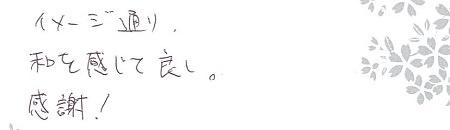 20090601木目金の婚約指輪_U002.jpg