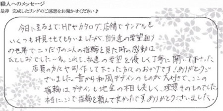 20090601木目金の結婚指輪_F005.JPG