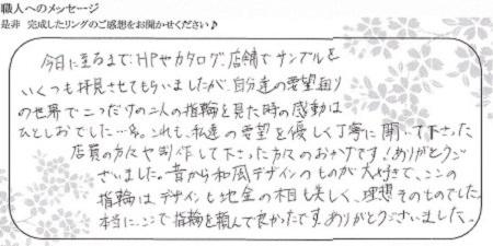 20090601木目金の結婚指輪_F006.JPG
