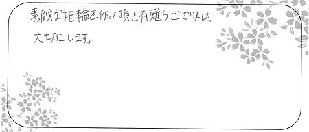 20090601木目金の結婚指輪_G004.jpg