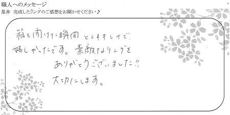 20090601木目金の結婚指輪_K005.jpg
