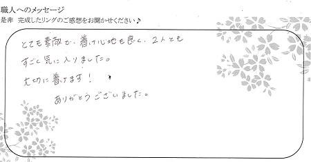 20090602木目金の結婚指輪_E005.jpg