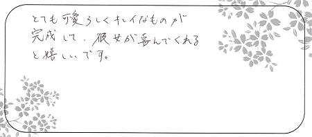 20090701木目金の婚約指輪_G002.jpg