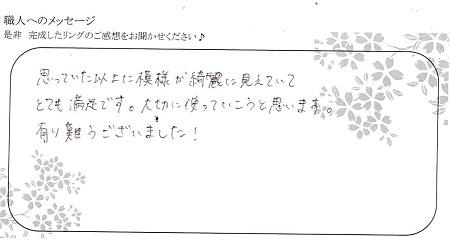 20091001木目金の血痕指輪_E004.jpg