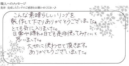 20091201木目金の婚約指輪_K003.jpg