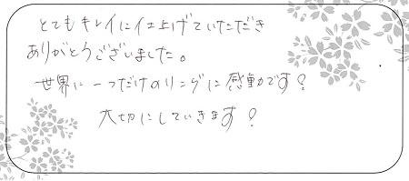 20091201木目金の結婚指輪_B005.jpg