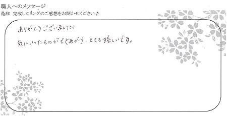 20091202木目金の婚約指輪結婚指輪_K005.jpg
