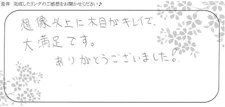 200913木目金屋の結婚指輪_Y002.jpg