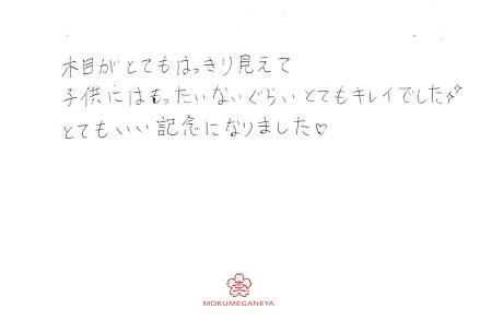 20091301木目金のベビーリング_E003.jpg