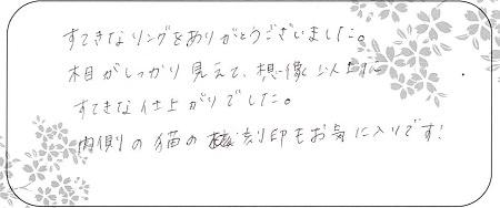 20091301木目金の婚約・結婚指輪_B005.jpg