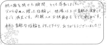 20091301木目金の婚約指輪_F003.JPG