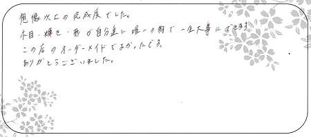 20091302木目金の結婚指輪_B005.jpg