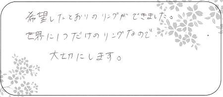 20091401木目金の結婚指輪_B004.jpg
